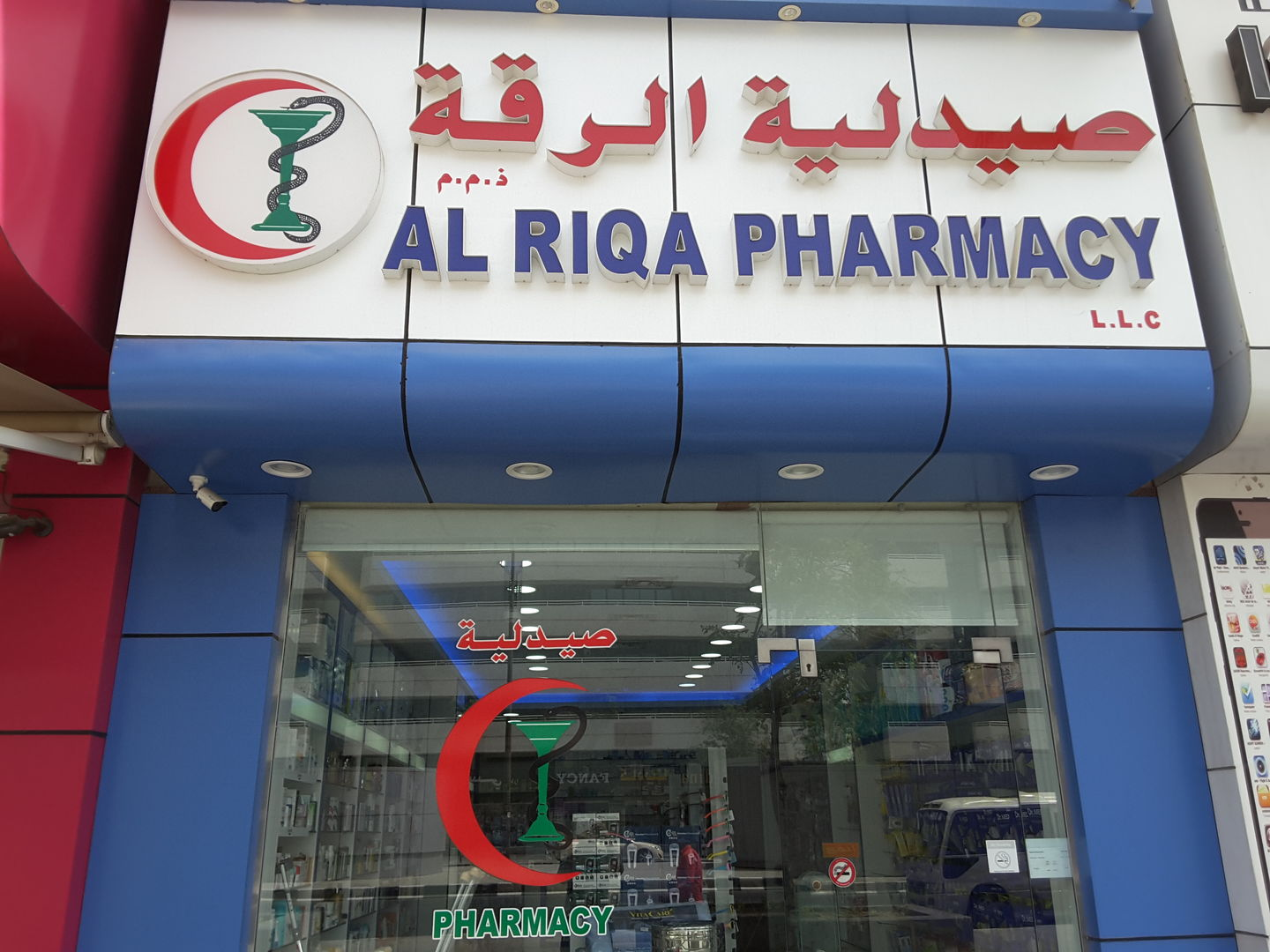 HiDubai-business-al-riqa-pharmacy-shopping-pharmacy-al-rigga-dubai-2