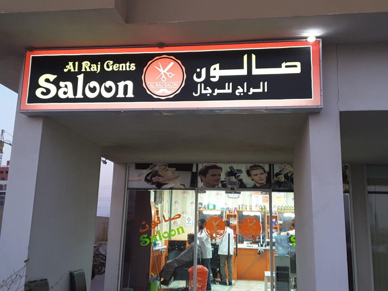 HiDubai-business-al-raj-gents-saloon-beauty-wellness-health-beauty-salons-warsan-4-dubai-2
