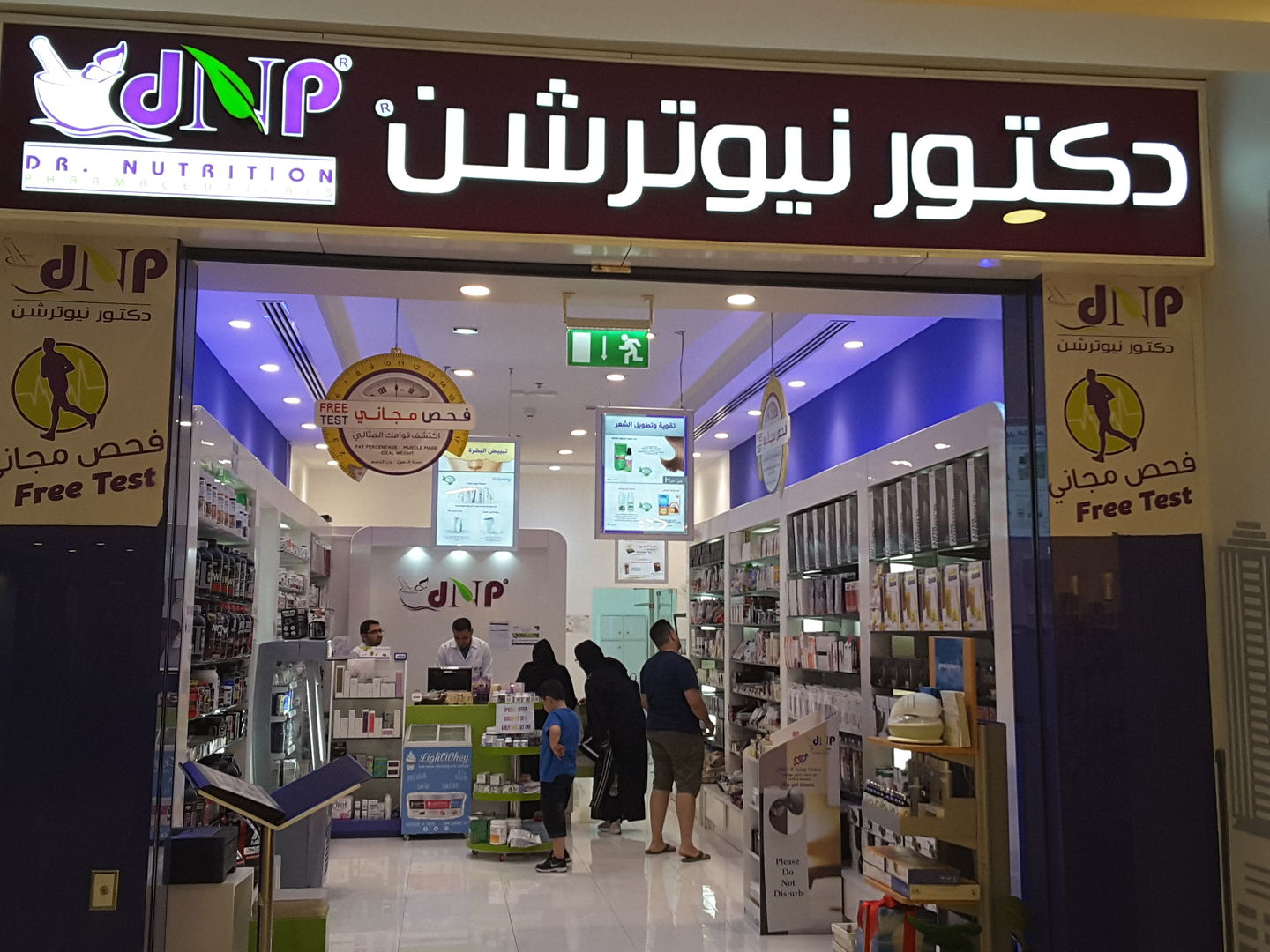 HiDubai-business-dr-nutrition-center-food-beverage-health-food-supplement-stores-al-mamzar-dubai-2