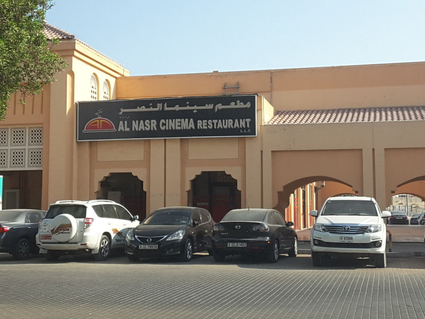 HiDubai-business-al-nasr-cinema-restaurant-food-beverage-restaurants-bars-muhaisnah-4-dubai-2
