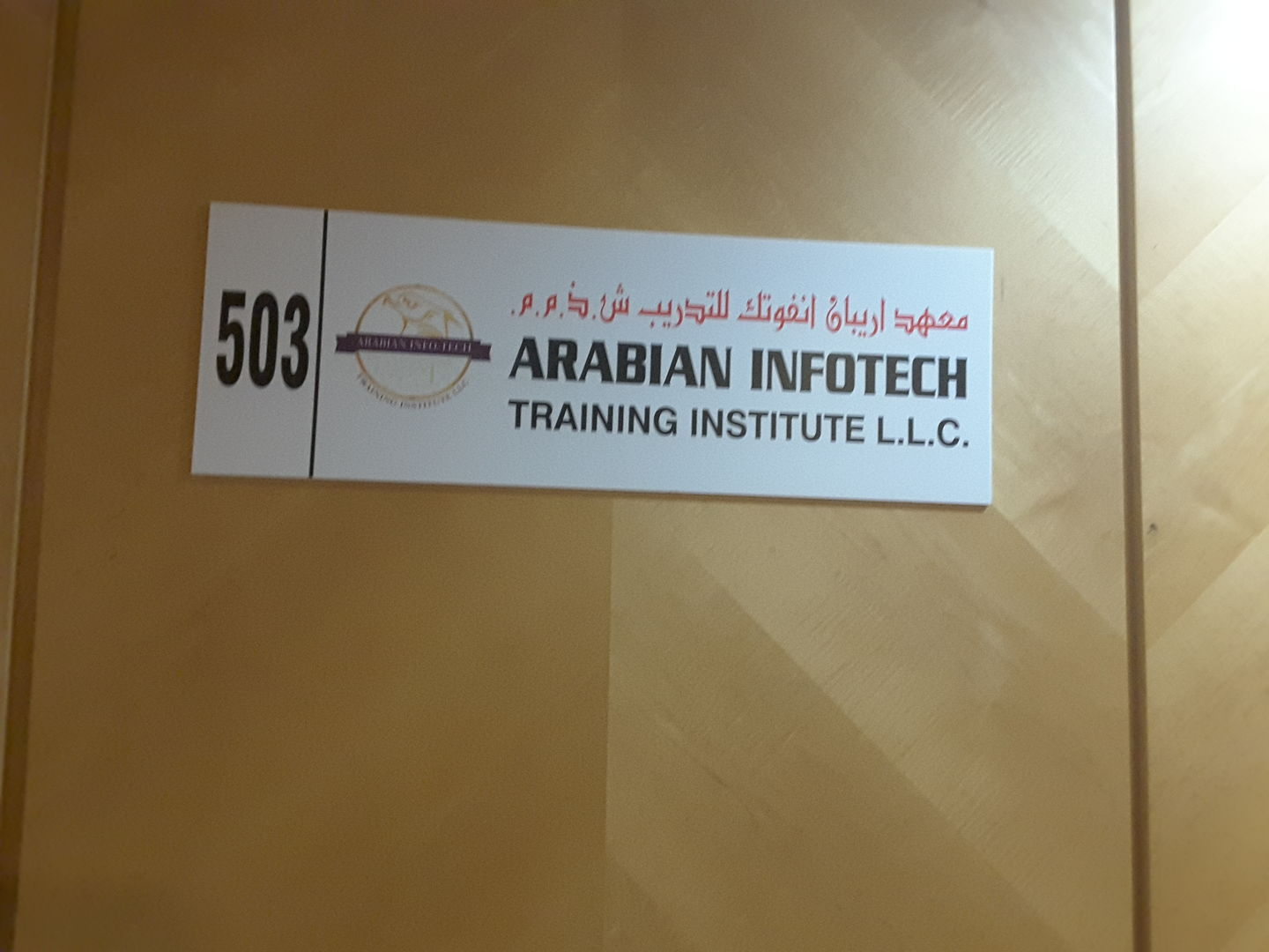 HiDubai-business-arabian-infotech-training-institute-education-training-learning-centres-al-hamriya-dubai-2