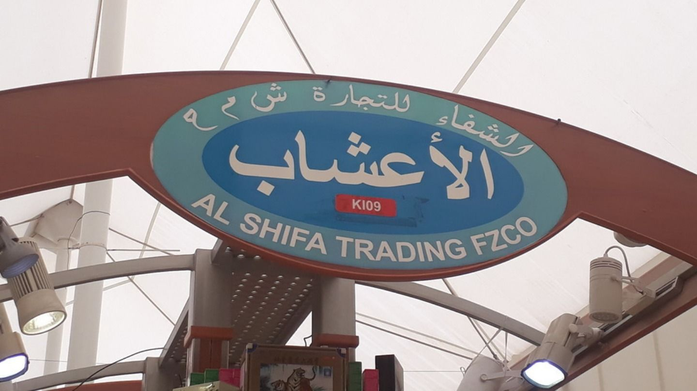 HiDubai-business-al-shifa-trading-beauty-wellness-health-beauty-cosmetics-stores-international-city-warsan-1-dubai-2
