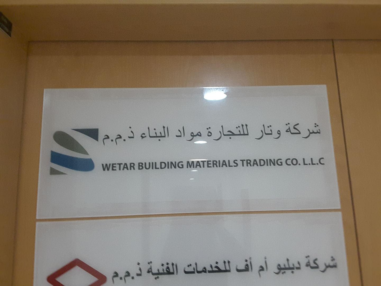 HiDubai-business-wetar-building-materials-trading-co-construction-heavy-industries-construction-renovation-business-bay-dubai-2