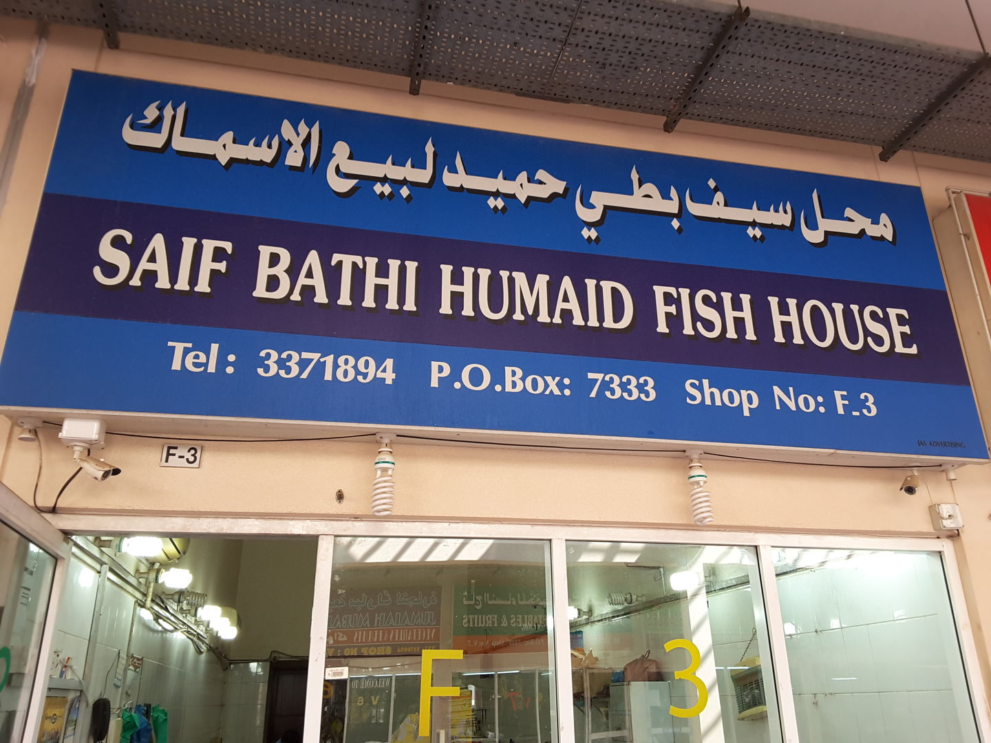 HiDubai-business-saif-buti-humaid-fish-selling-shop-shopping-supermarkets-hypermarkets-grocery-stores-al-karama-dubai-2