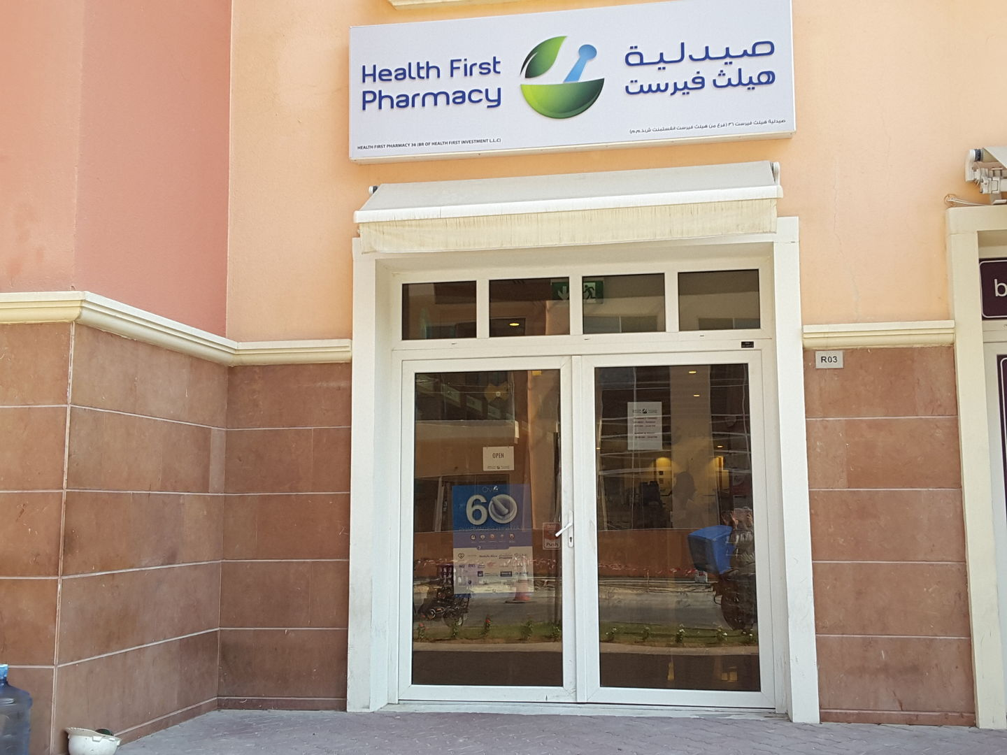 HiDubai-business-health-first-pharmacy-shopping-pharmacy-jumeirah-village-circle-al-barsha-south-4-dubai-2