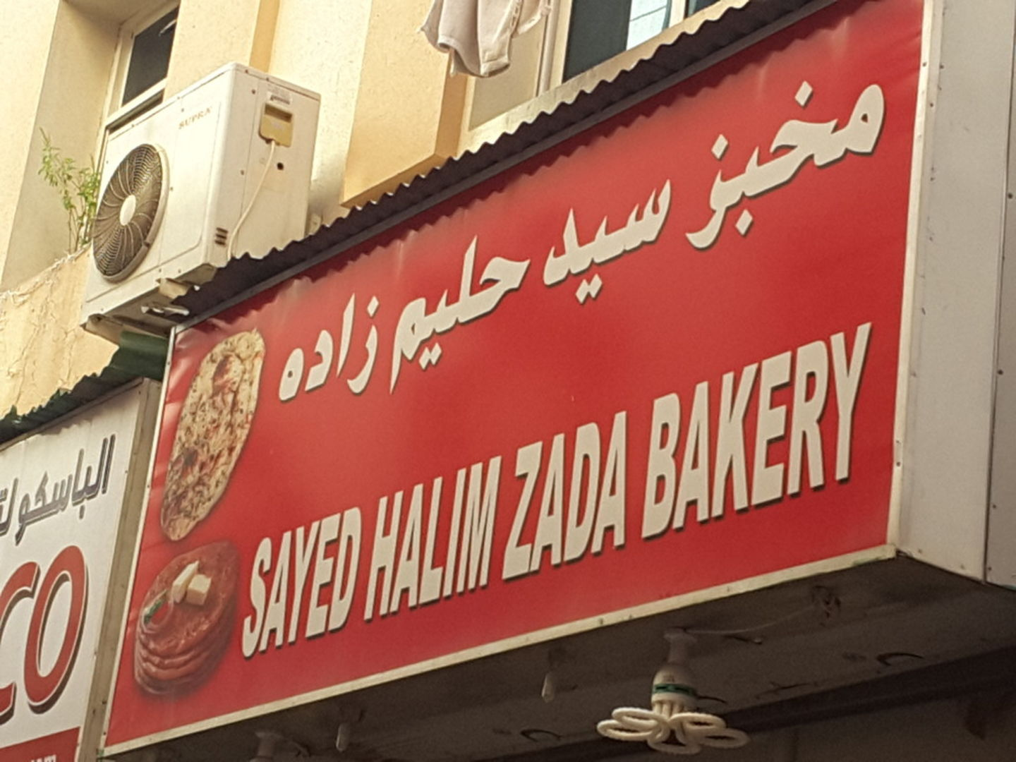 HiDubai-business-sayed-halim-zada-bakery-food-beverage-bakeries-desserts-sweets-meena-bazar-al-souq-al-kabeer-dubai-2