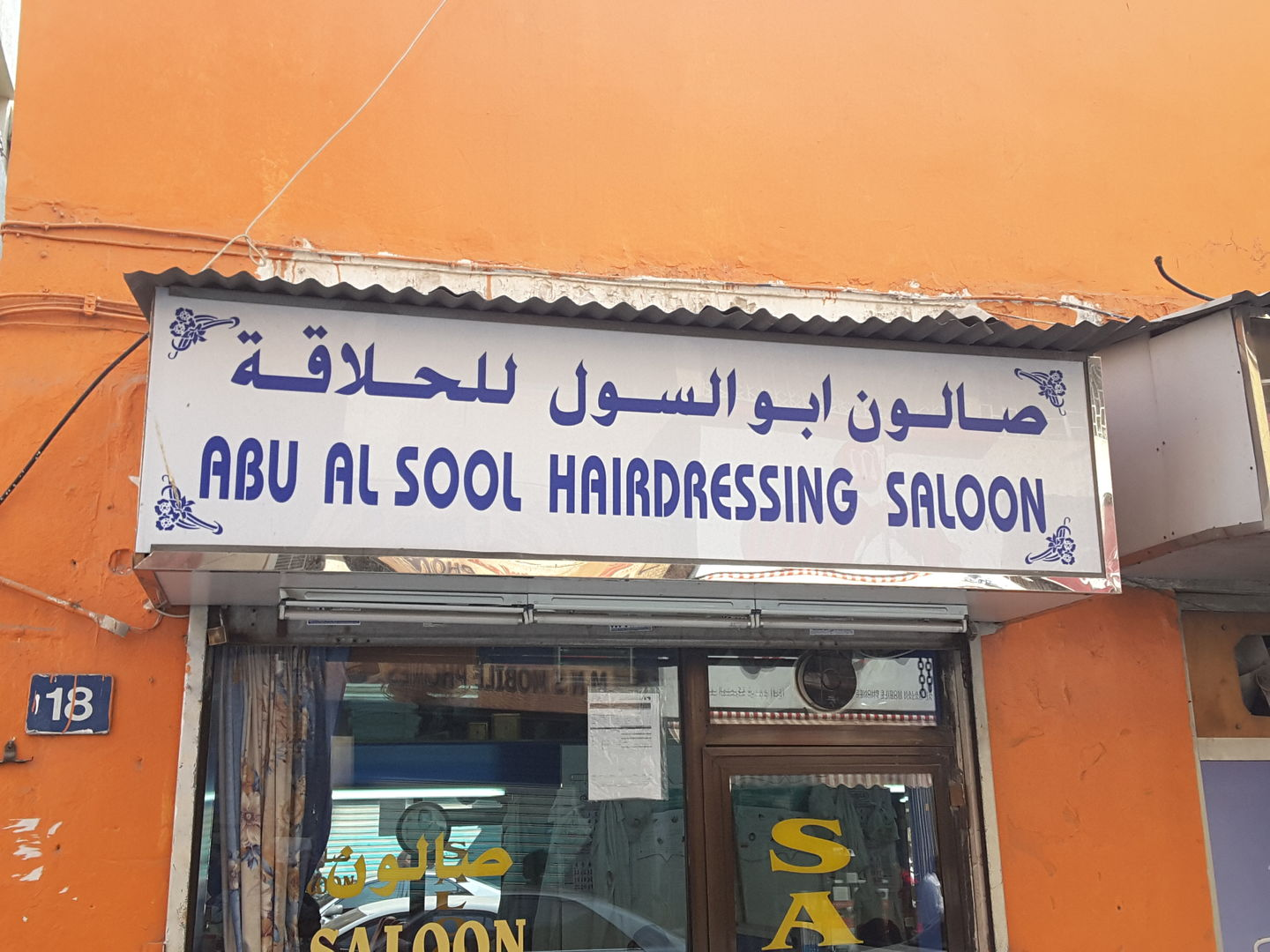 HiDubai-business-abu-alsool-hairdressing-saloon-beauty-wellness-health-beauty-salons-ayal-nasir-dubai-2