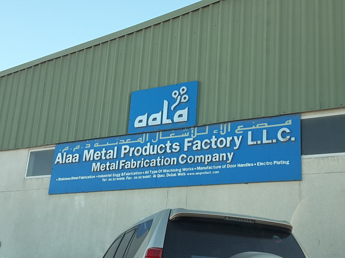 Alaa Metal Products Factory, (Chemical & Metal Companies) in