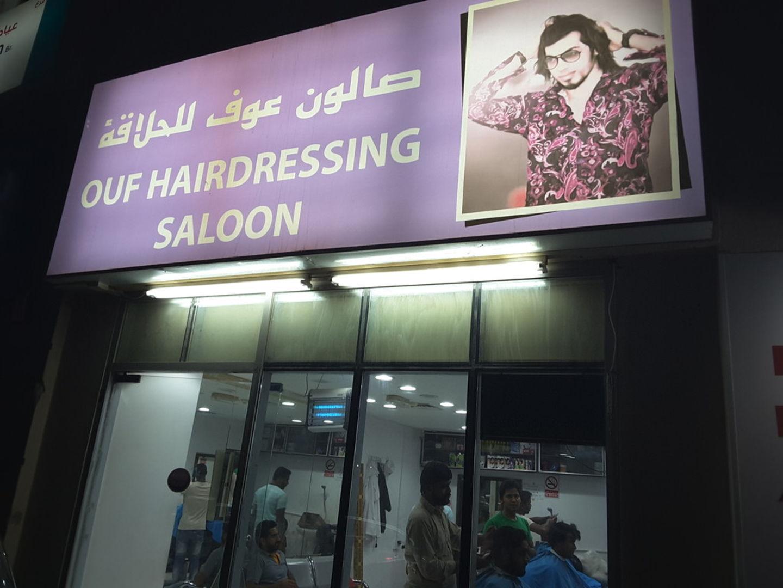 HiDubai-business-ouf-hairdressing-saloon-beauty-wellness-health-beauty-salons-jebel-ali-free-zone-mena-jebel-ali-dubai-2