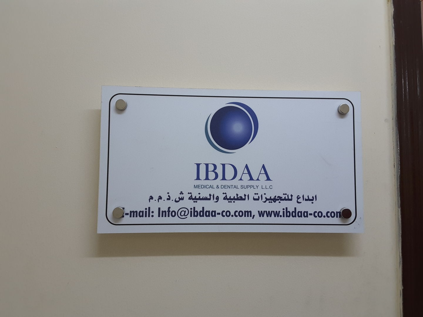HiDubai-business-ibdaa-medical-dental-supply-b2b-services-distributors-wholesalers-hor-al-anz-east-dubai