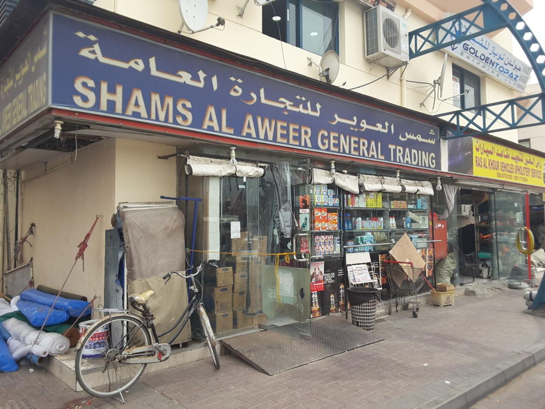 HiDubai-business-shams-alaweer-general-trading-food-beverage-supermarkets-hypermarkets-grocery-stores-ras-al-khor-industrial-3-dubai-2