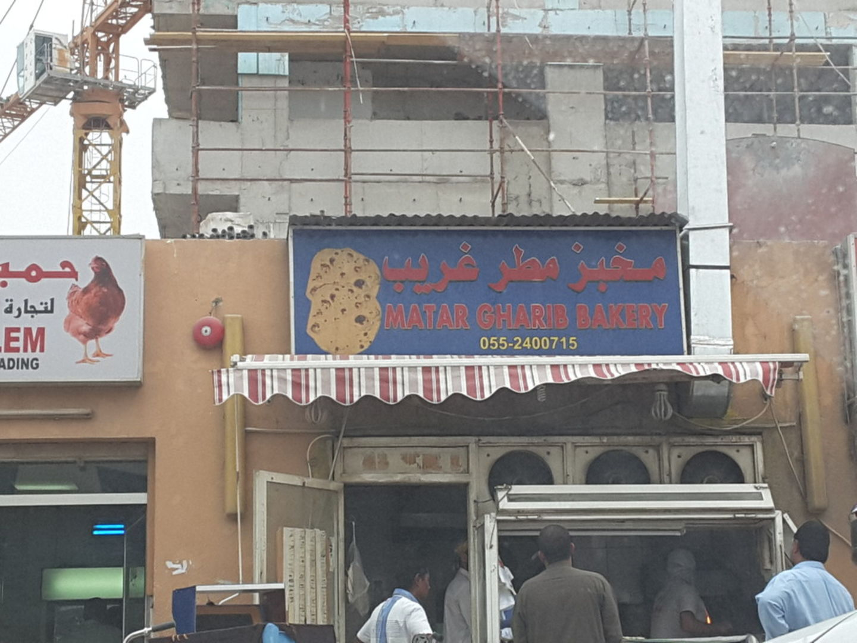 HiDubai-business-matar-gharib-bakery-food-beverage-bakeries-desserts-sweets-muhaisnah-2-dubai-2