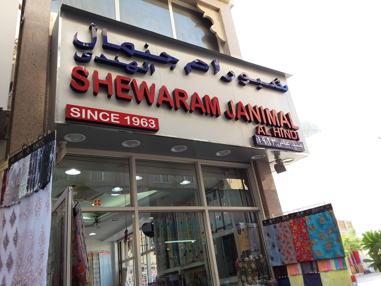 HiDubai-business-shewaram-janimal-al-hindi-b2b-services-distributors-wholesalers-al-fahidi-al-souq-al-kabeer-dubai-2