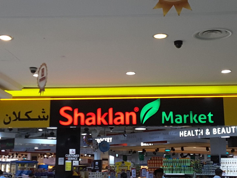 HiDubai-business-shaklan-market-2-food-beverage-supermarkets-hypermarkets-grocery-stores-al-qusais-1-dubai-2