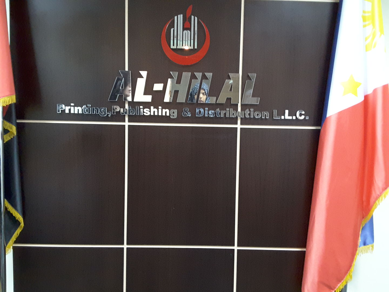 HiDubai-business-al-hilal-printing-publishing-distribution-b2b-services-printing-typing-services-al-qusais-2-dubai-2
