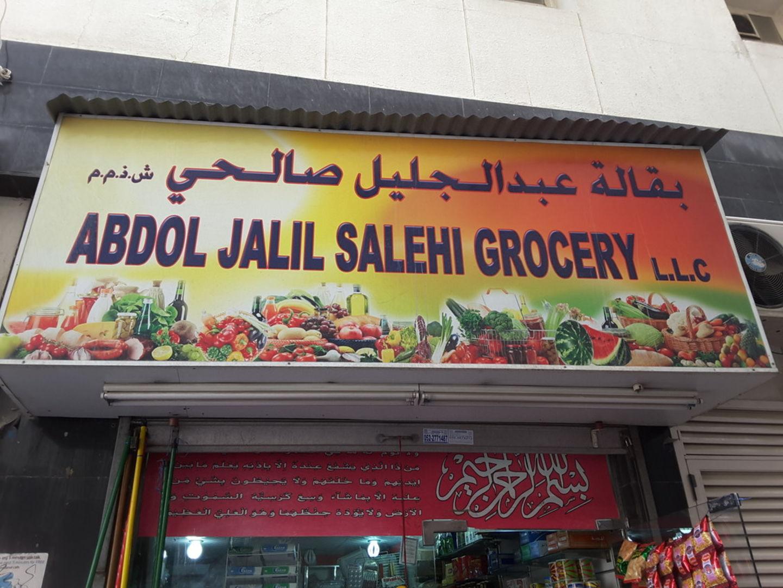 HiDubai-business-abdol-jalil-salehi-grocery-shopping-supermarkets-hypermarkets-grocery-stores-al-murar-dubai-2