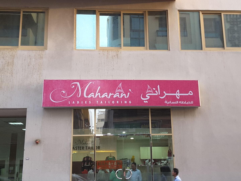 HiDubai-business-maharani-ladies-tailoring-home-tailoring-al-fahidi-al-souq-al-kabeer-dubai