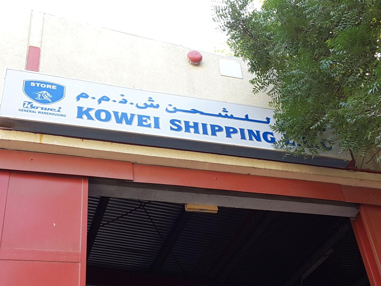 HiDubai-business-kowei-shipping-shipping-logistics-sea-cargo-services-al-khabaisi-dubai-2