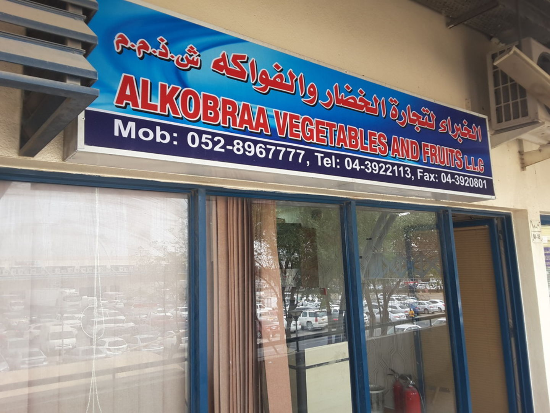 HiDubai-business-alkobraa-vegetables-and-fruits-food-beverage-supermarkets-hypermarkets-grocery-stores-ras-al-khor-industrial-3-dubai-2
