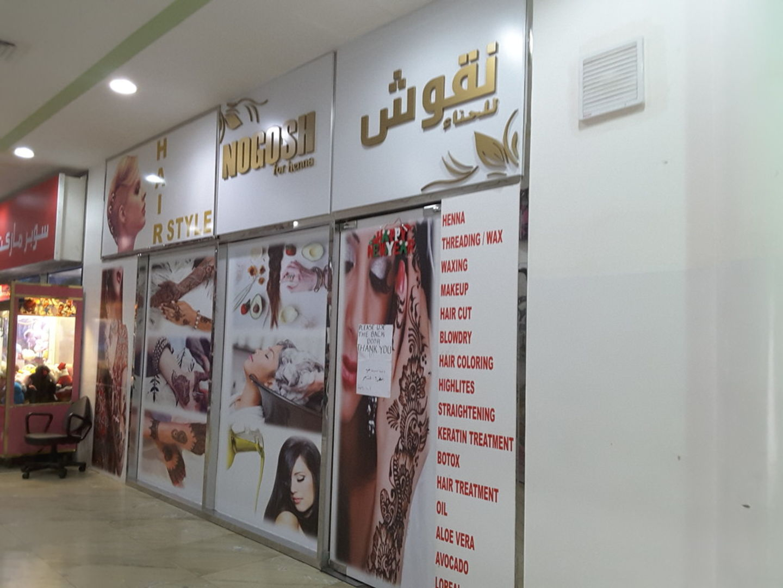 HiDubai-business-nogosh-for-hena-beauty-wellness-health-beauty-salons-mirdif-dubai-2