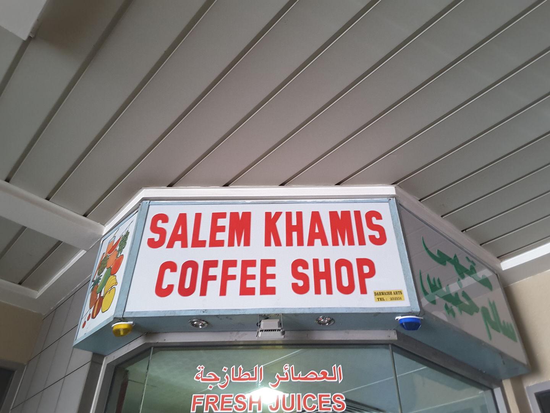 HiDubai-business-salem-khamis-coffee-food-beverage-coffee-shops-hor-al-anz-dubai-2