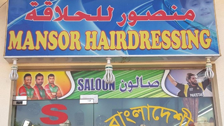HiDubai-business-mansor-hairdressing-beauty-wellness-health-beauty-salons-hor-al-anz-dubai-2