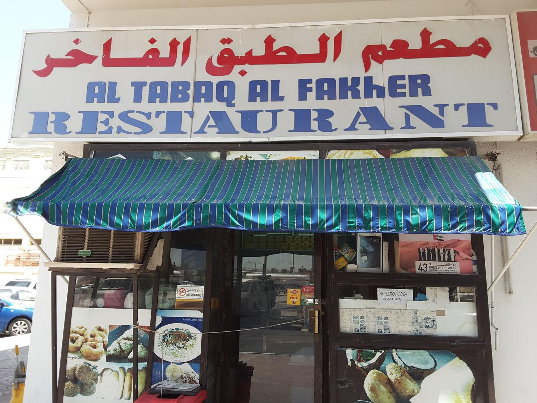 HiDubai-business-al-tabaq-al-fakher-restaurant-food-beverage-cafeterias-al-karama-dubai-2