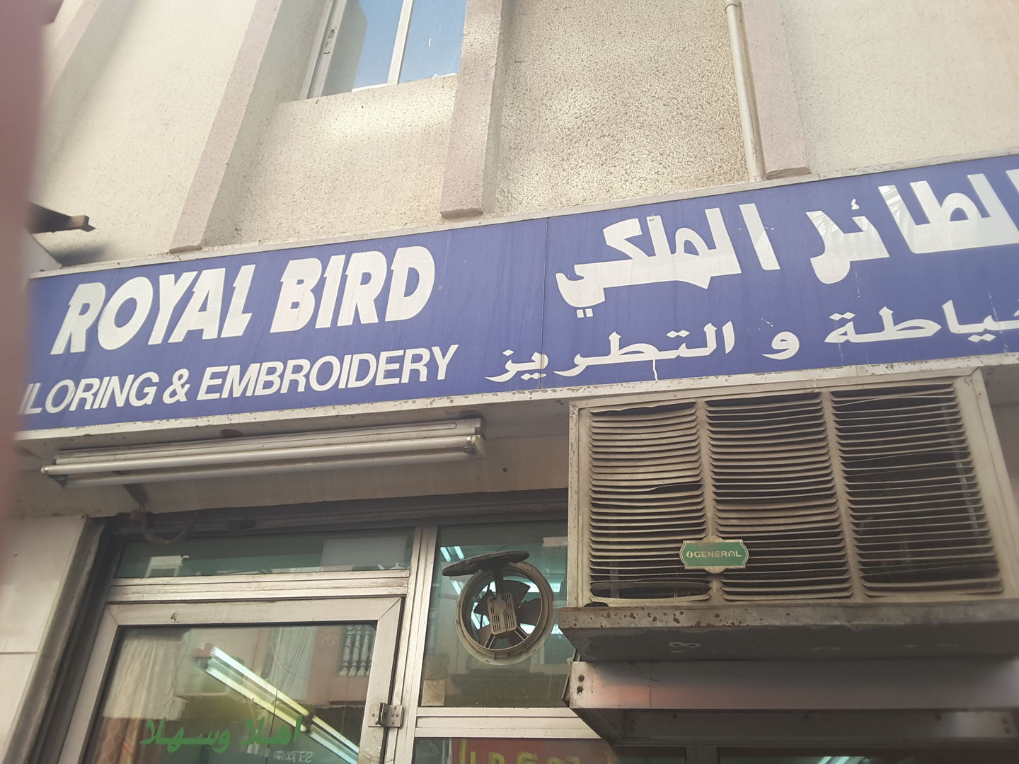 HiDubai-business-royal-bird-tailoring-embroidery-home-tailoring-al-murar-dubai-2