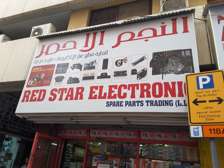 HiDubai-business-red-star-electronic-spare-parts-trading-shopping-consumer-electronics-naif-dubai-2