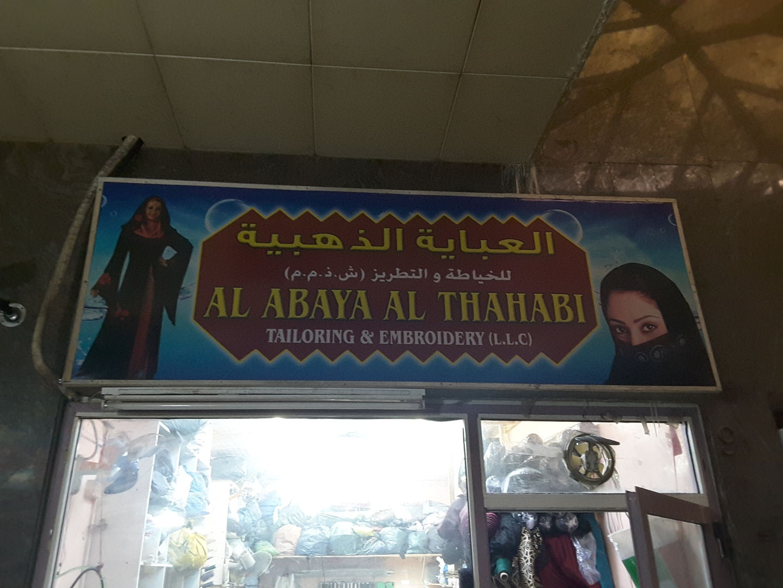 HiDubai-business-al-abaya-al-thahabi-tailoring-embroidery-b2b-services-distributors-wholesalers-ayal-nasir-dubai-2