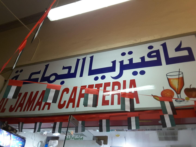 HiDubai-business-al-jamaa-cafeteria-food-beverage-cafeterias-al-buteen-dubai-2