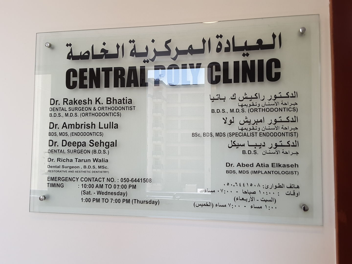HiDubai-business-central-polyclinic-beauty-wellness-health-hospitals-clinics-al-rigga-dubai-2