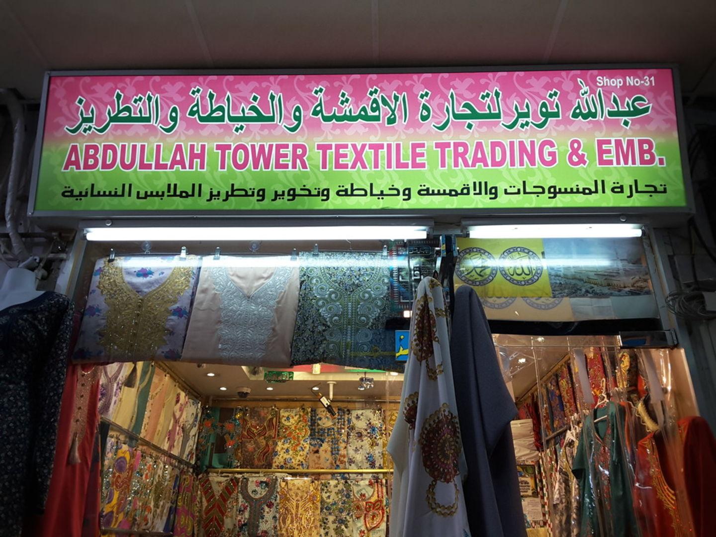 HiDubai-business-abdullah-tower-textile-trading-b2b-services-distributors-wholesalers-naif-dubai-2