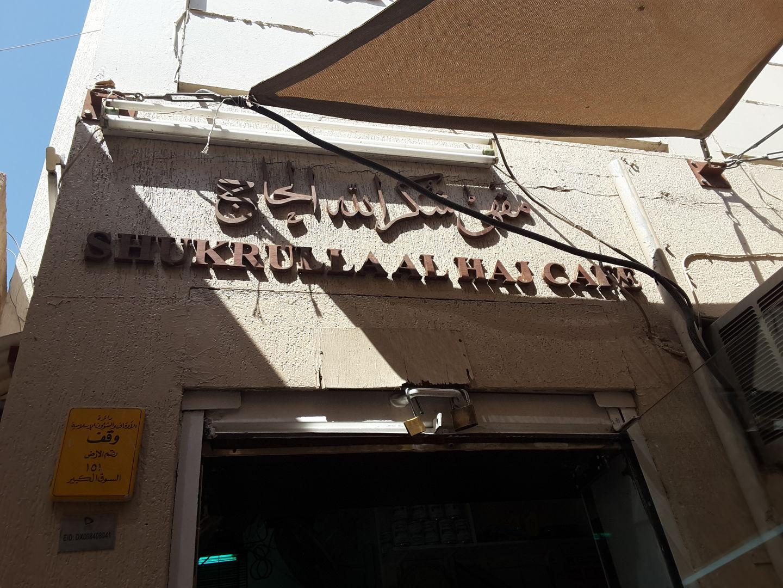 HiDubai-business-shukrulla-al-haj-cafe-food-beverage-coffee-shops-al-ras-dubai-2
