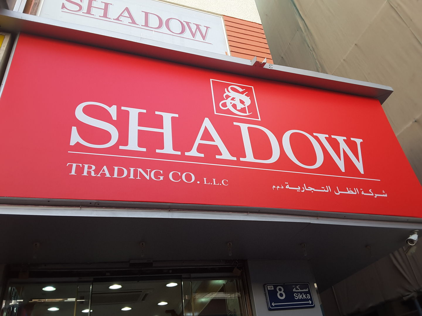HiDubai-business-shadow-trading-b2b-services-distributors-wholesalers-al-sabkha-dubai-4