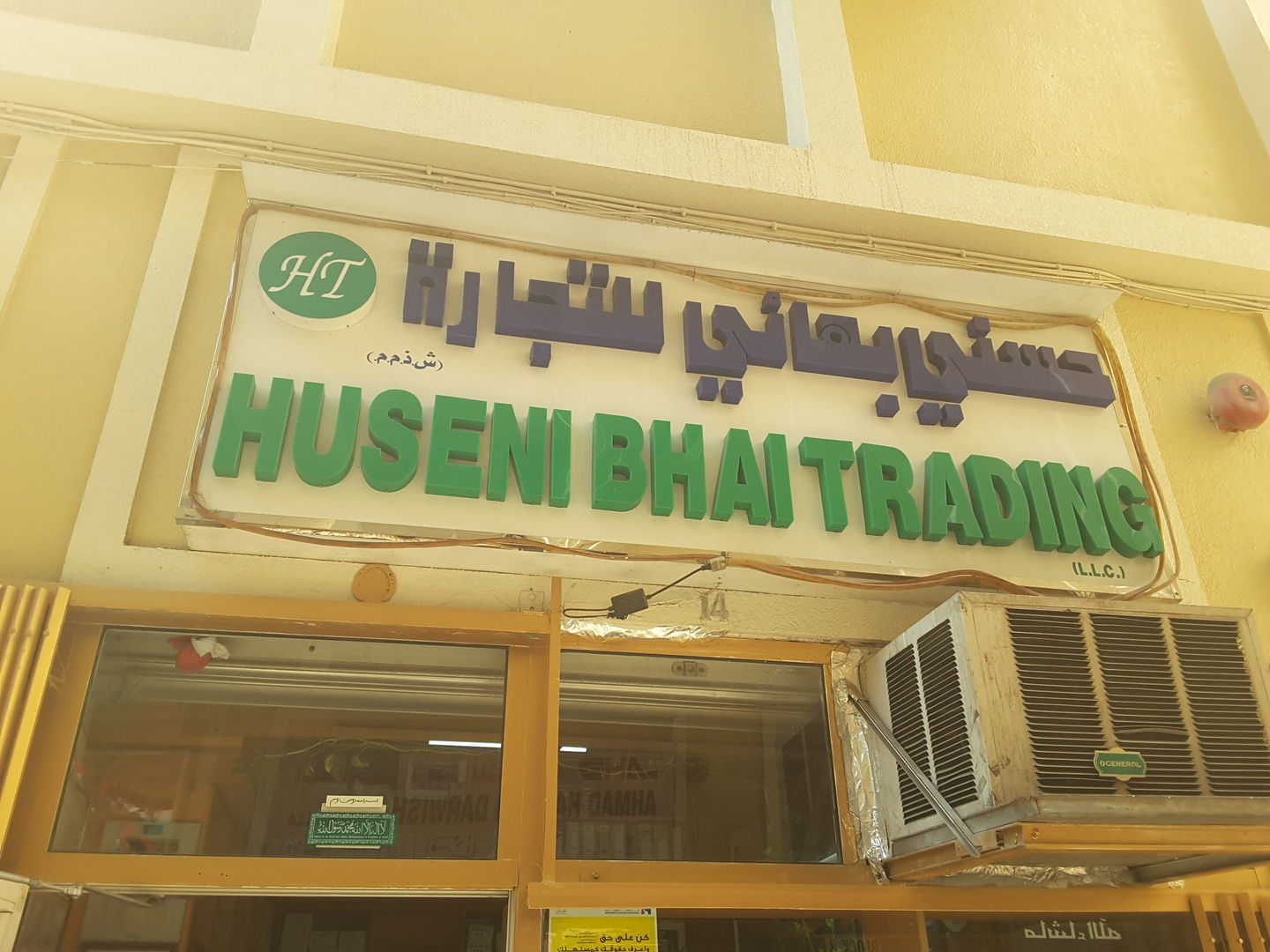 HiDubai-business-huseni-bhai-trading-b2b-services-distributors-wholesalers-naif-dubai-2
