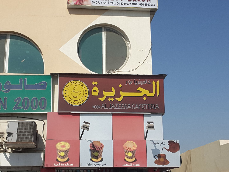 HiDubai-business-noor-al-jazeera-cafeteria-food-beverage-cafeterias-al-quoz-1-dubai-4