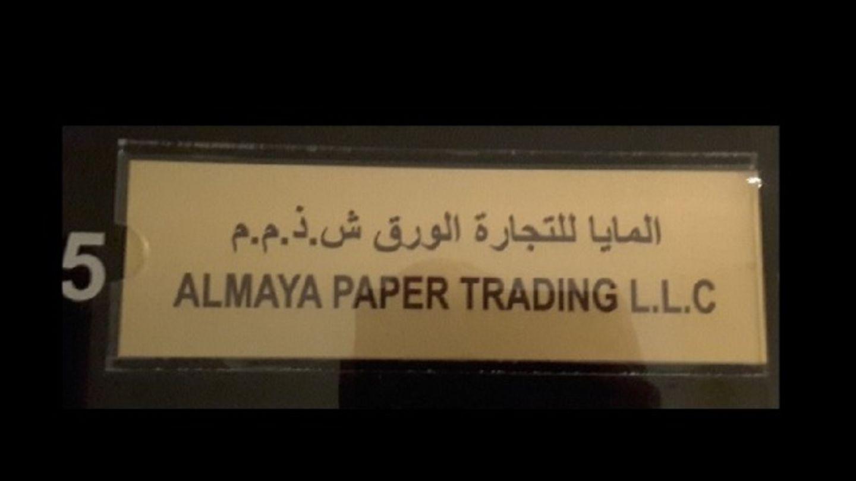 HiDubai-business-almaya-paper-trading-b2b-services-distributors-wholesalers-al-garhoud-dubai