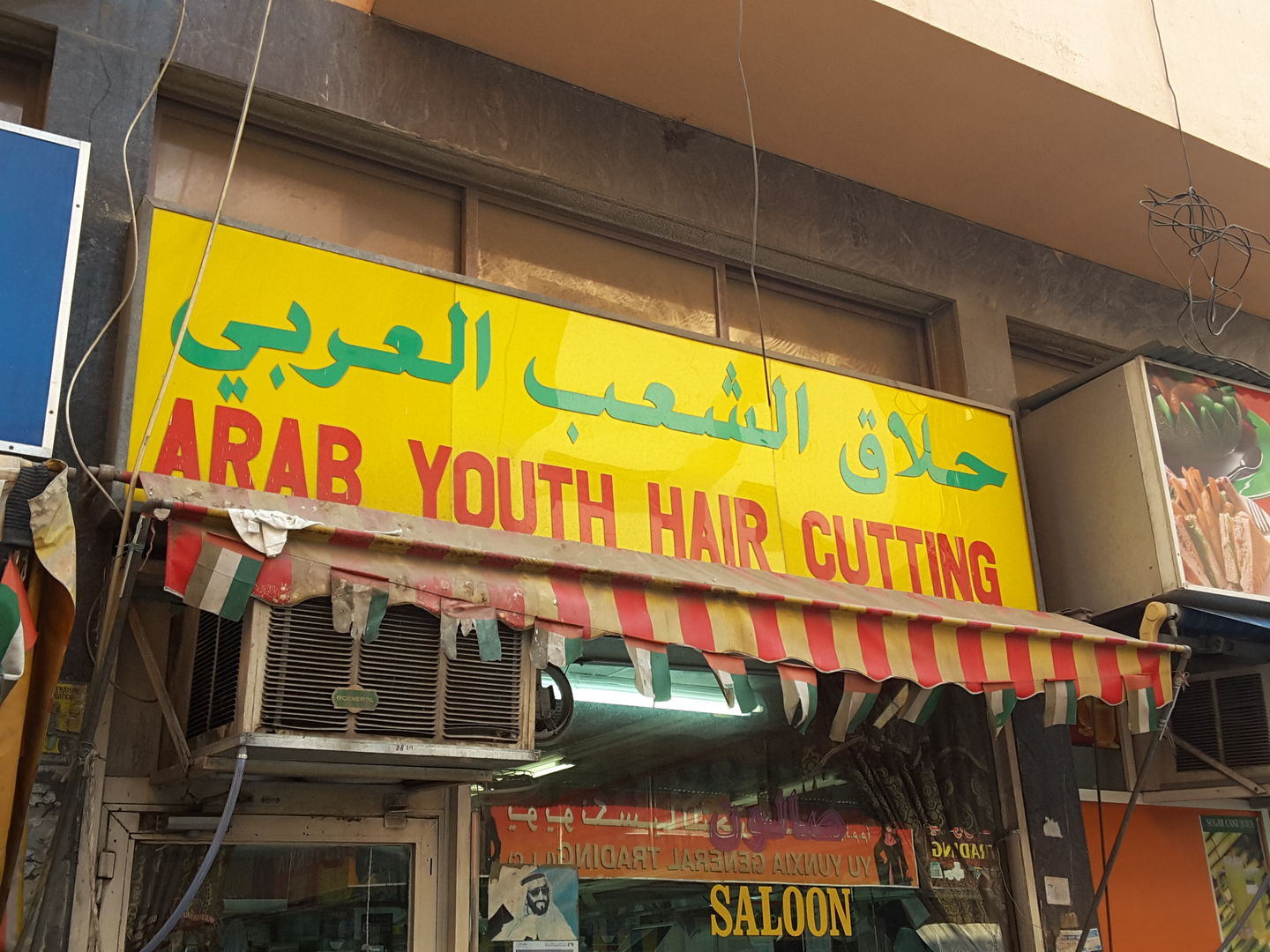 HiDubai-business-arab-youth-hair-cutting-beauty-wellness-health-beauty-salons-ayal-nasir-dubai-2