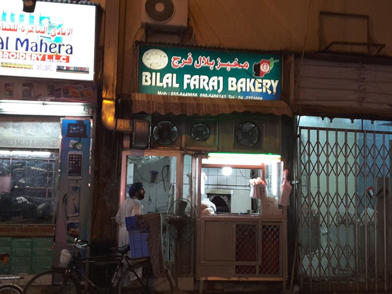 HiDubai-business-bilal-faraj-bakery-food-beverage-bakeries-desserts-sweets-al-rigga-dubai-2