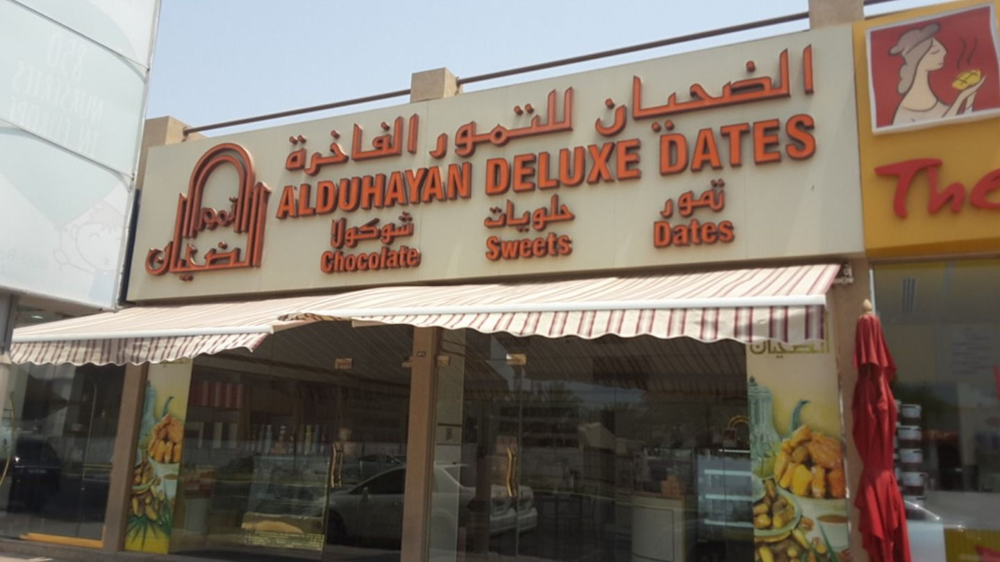 HiDubai-business-al-duhayan-delux-dates-food-beverage-bakeries-desserts-sweets-umm-suqeim-2-dubai-4