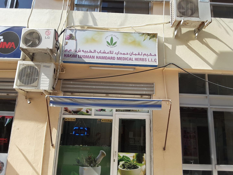 HiDubai-business-hakim-luqman-hamdard-medical-herb-shopping-pharmacy-al-rigga-dubai-2