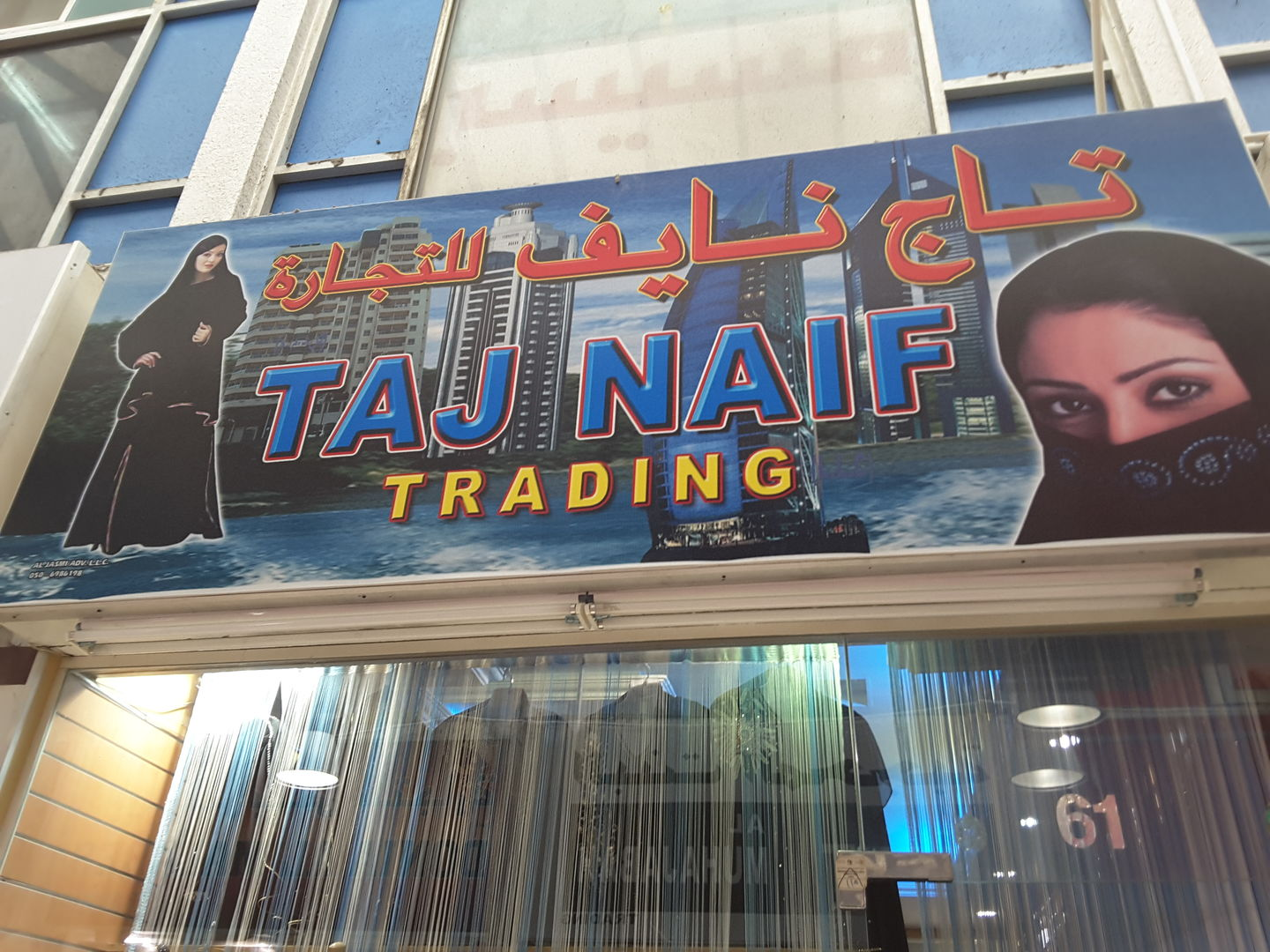 HiDubai-business-taj-naif-trading-shopping-apparel-baniyas-square-dubai-2