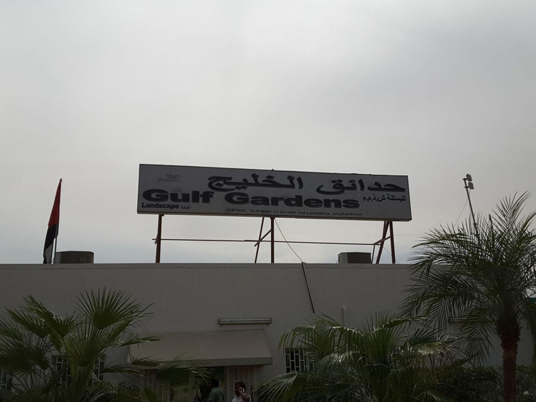 HiDubai-business-gulf-gardens-landscape-home-gardening-landscaping-warsan-3-dubai-2