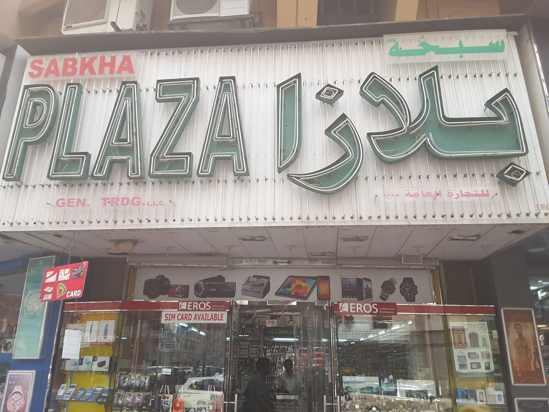HiDubai-business-sabkha-plaza-general-trading-shopping-consumer-electronics-baniyas-square-dubai-2