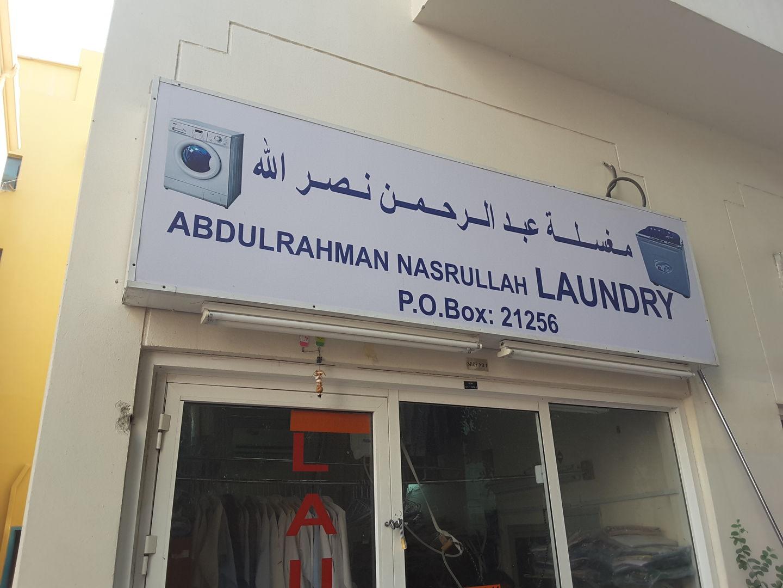 Walif-business-abdulrahman-nasrullah-laundry