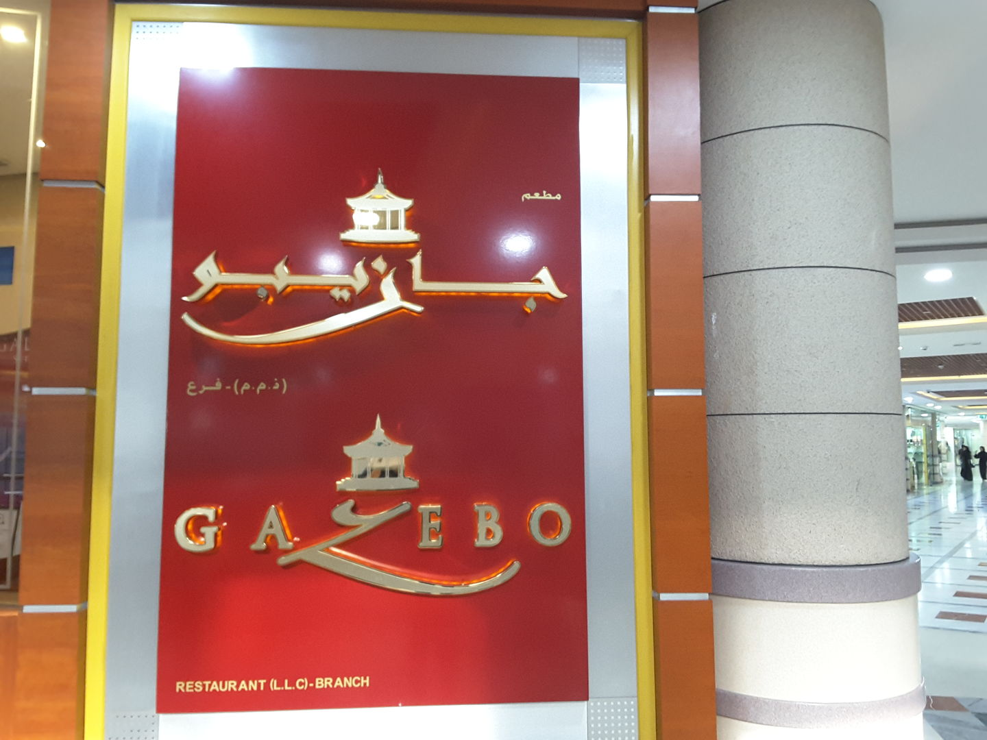 HiDubai-business-gazebo-restaurant-food-beverage-restaurants-bars-al-rashidiya-dubai-2