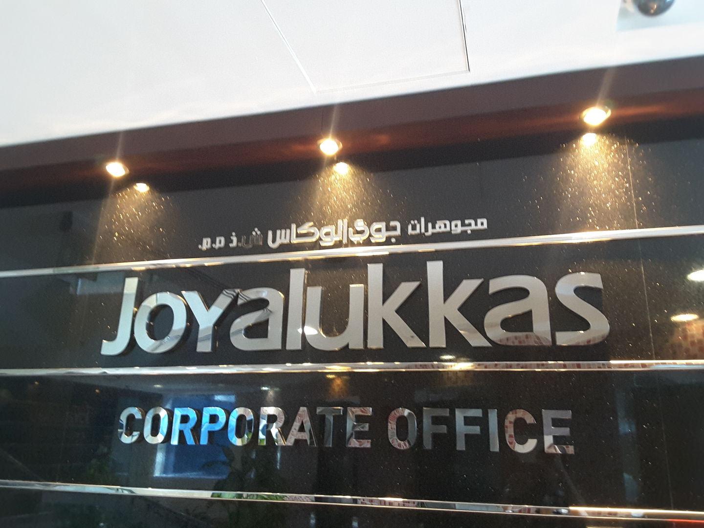 HiDubai-business-joy-alukkas-corporate-office-b2b-services-holding-companies-port-saeed-dubai-2