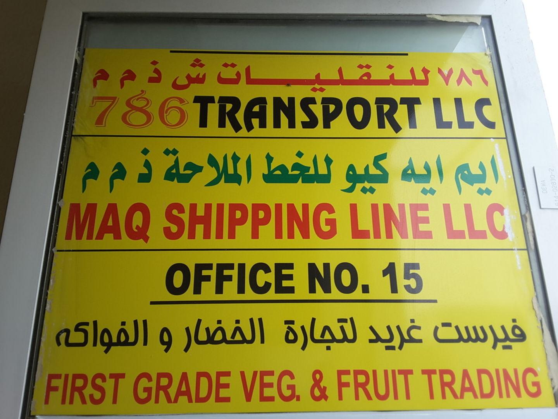 HiDubai-business-maq-shipping-line-shipping-logistics-distribution-services-ras-al-khor-industrial-3-dubai-2