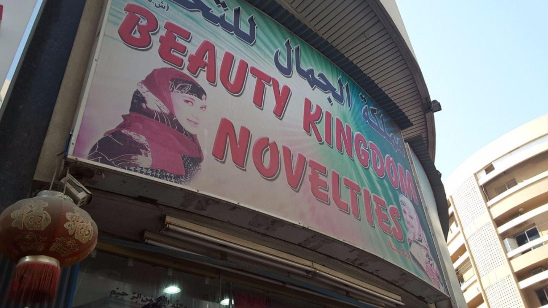 HiDubai-business-beauty-kingdom-novelties-b2b-services-distributors-wholesalers-al-sabkha-dubai-2